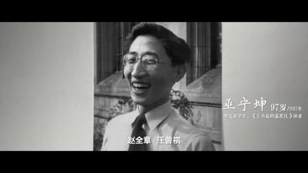 西南联大纪录电影《九零后》人杰版预告片