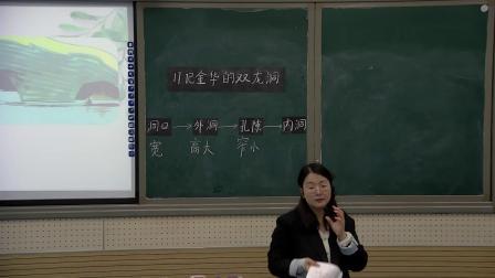 部编版四年级下册《记金华的双龙洞》杨艳