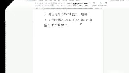 手机维修培训兰德学校 iPhone 11 Pro升压电路