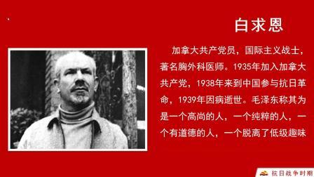 缅怀革命先烈向民族英雄致敬PPT