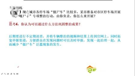 2021年四川公务员面试培训之计划组织管理下(2)|考赞直播课