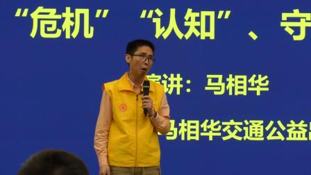 广东省交通安全巡回公益宣讲及培训活动(深圳站)
