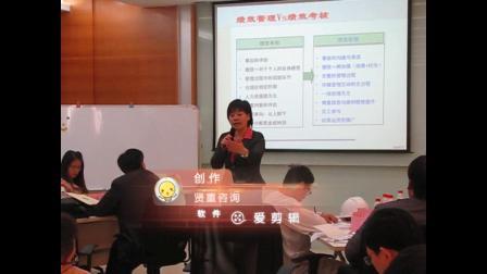 中粮中层管理MTP培训之目标管理与绩效-上海贤重51001643