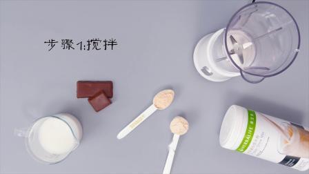 教你制作康宝莱巧克力曲奇奶昔