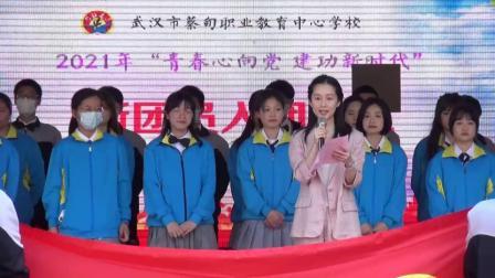 20210429蔡甸职教中心五四入团仪式暨十八岁成人礼视频