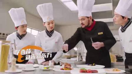 学厨师学西点西餐就来山东新东方