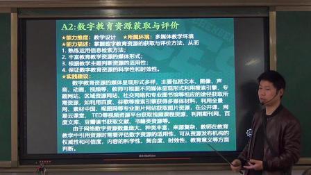 湖南省中小学教师信息能力提升工程2.0测评解读暨校本研修培训----凤凰县牛伟物理名师工作室