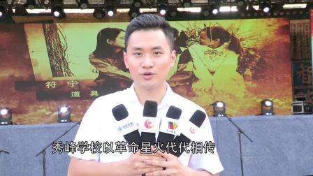 海口市秀峰实验学校举办党史学习教育暨五四文艺展演