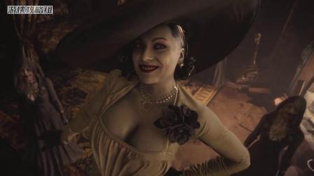 【游侠攻略组原创】《生化危机8村庄》女boss吸血鬼夫人原型