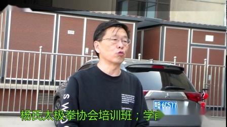大同杨氏太极拳协会培训;学前热身运动