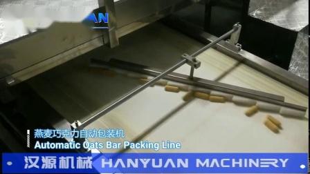 全自动燕麦巧克力包装设备自动包装理料机