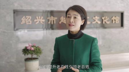 浙江电视台·走进越城区文化馆