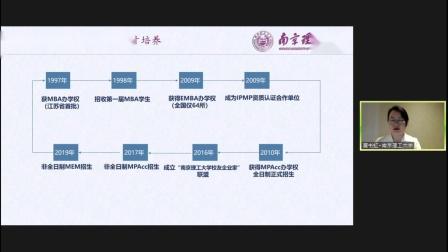 【第五届MBA项目联展】走进华东地区,走进南京理工大学经济管理学院MBA项目