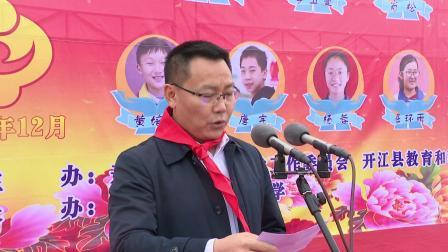"""12-1(达州)开江县对2020年度""""新时代励志小星星""""进行表彰"""