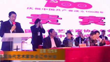 中国当代艺术家辽中分会成立 2 吕杨发表