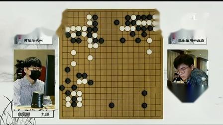 天元围棋赛事直播2021中国围棋甲级联赛常规赛第3轮 柯洁—申真谞(佟禹林陈一鸣)