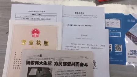 上海市崇明区公司工商注销怎么办理