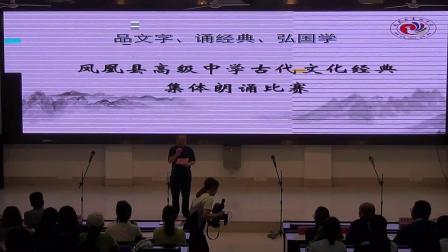 凤凰县高级中学2021古代文化经典集体朗诵比赛开幕