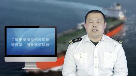 20210513-15-【船员与劳动法_15】职业培训的相关规定(猪班长聊海员_总第351期)
