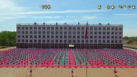 通辽市科尔沁区第九中学团体操《奋斗百年路 启航新征程 》