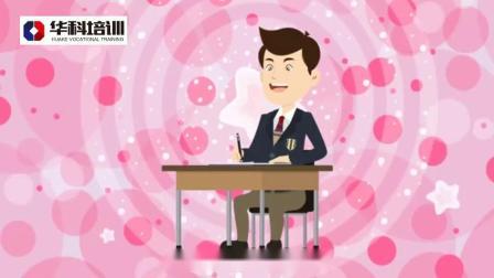 潍坊华科职业技能培训学校-成人高考报考流程