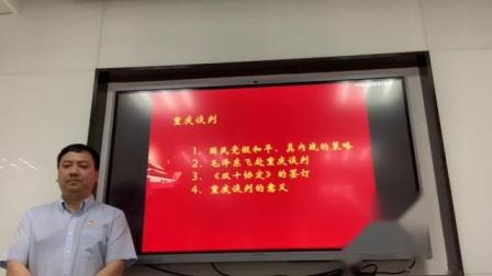 """浙分""""红色课堂""""微视频 第五讲《重庆谈判》"""