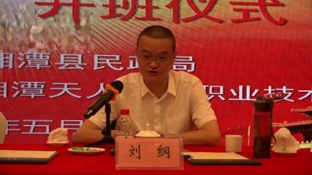 2021年湘潭县民政系统工作人员培训班开班仪式(二期) 5.17