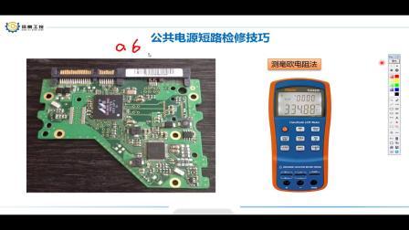 电路板维修培训教程维修方法技巧总结
