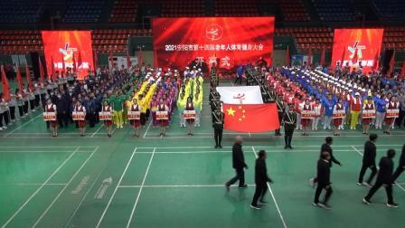 安阳市第14届老年体育健身大会开幕式