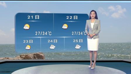 20210519 茂名天气预报节目
