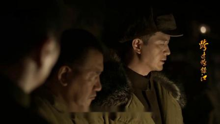 063《跨过鸭绿江》认为阵地防御战对我方非常不利 命令各立刻转入防御作战