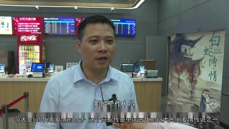 首部4K粤剧电影《白蛇传•情》5月20日在我县影院上映