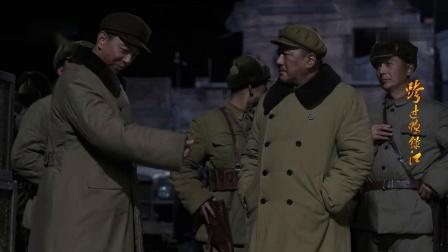 073《跨过鸭绿江》心系前线战士 关心补给情况