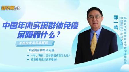 【哈尔滨冰江男科医院-健康科普】中国年内实现群体免疫屏障靠什么?