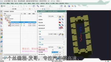 UG10.0编程视频教程入门到精通 UG建模全套自学教程B62.等高-切削参数-余量