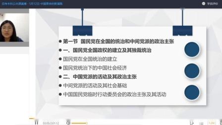 中大博睿-自考本科公共课-中国革命的新道路