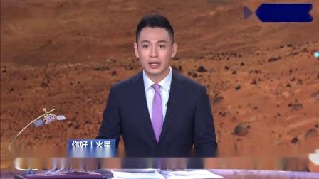 「天问一号」着陆巡视器成功着陆火星