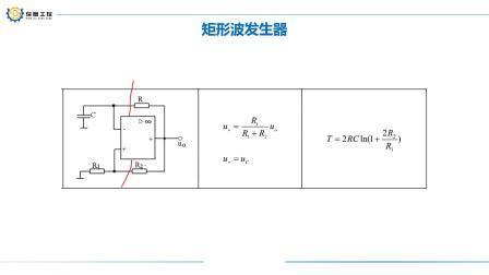 电路板维修视频:-矩形波发生器电路