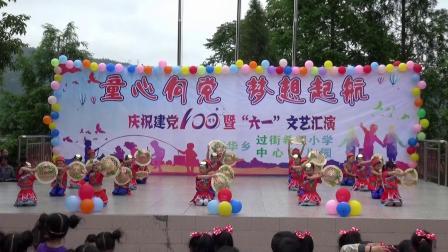 荣华乡中心幼儿园2021年庆六一节目-红山果