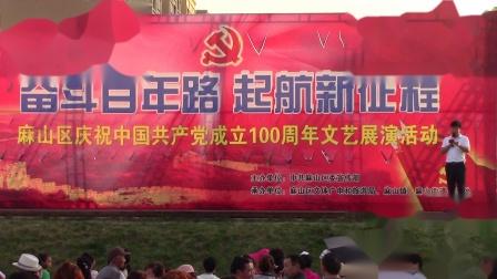 麻山区庆祝建党百周年文艺展演《结束语》