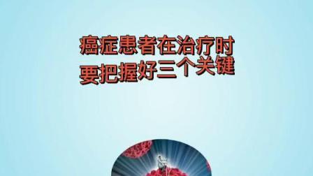 郑州东方肿瘤医院癌症患者在治疗时把握好三个关键