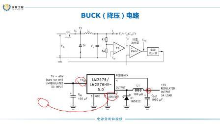 加工中心维修培训:BUCK降压电路的维修方法