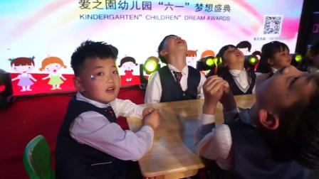 """兰陵县爱之园幼儿园2021""""六一""""梦想盛典"""