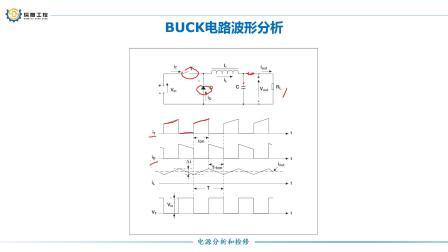 加工中心维修培训学校:BUCK降压电路原理