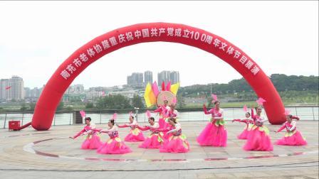 南充市老体协体舞分会庆祝中国建党100周年优秀节目展播(一)
