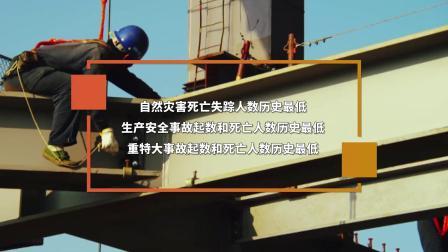 落实安全责任 推动安全发展《人民至上 生命至上》(上)