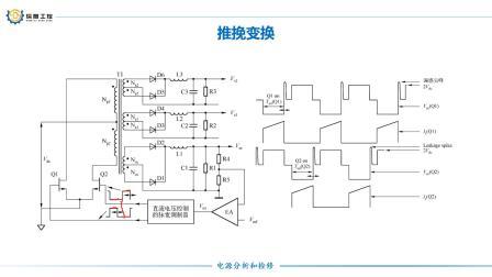 电子电路维修培训:推挽变换开关电源的原理和维修