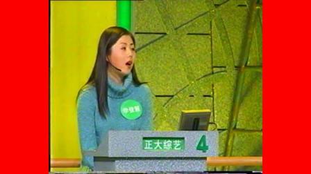 周文宗2003.2.16.在央视正大综艺节目(剪辑版)