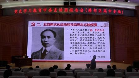 党史学习教育 宣讲团 历史和人民的选择