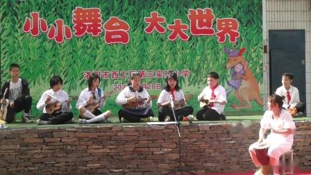 小小舞台 大大世界---洛阳市西工区第三实验小学社团展示